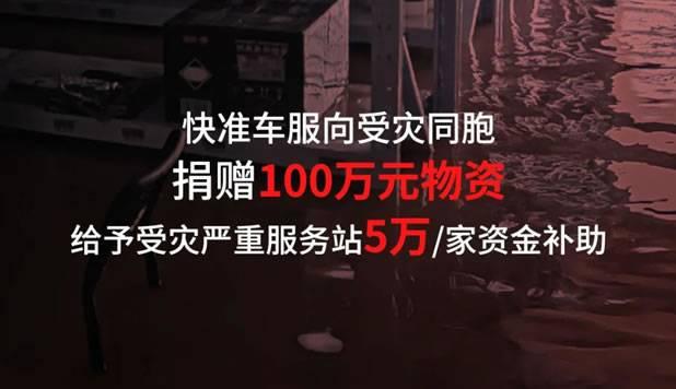 众志成城 共抗洪灾 快准车服捐赠100万元物资驰援河南